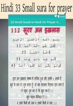 33 Small Surah In Hindi for Prayer लघु सूर screenshot 5