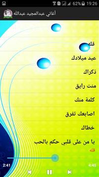 أغاني - عبدالمجيد عبدالله  screenshot 3