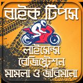 বাইক টিপস_bike tips_license_registration_bangla icon