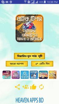 বাইক টিপস_bike tips_license_registration_bangla poster