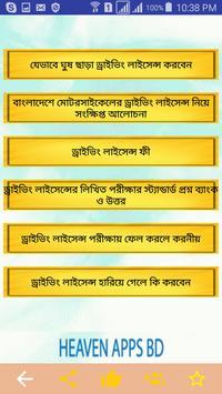 বাইক টিপস_bike tips_license_registration_bangla apk screenshot
