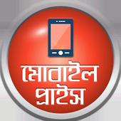 মোবাইল প্রাইস ও ফীচার Mobile Price BD icon