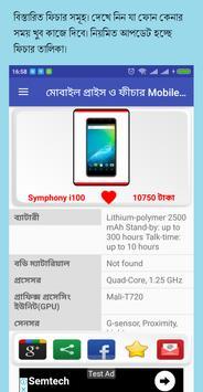 মোবাইল প্রাইস ও ফীচার Mobile Price BD screenshot 3