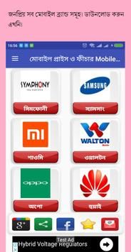 মোবাইল প্রাইস ও ফীচার Mobile Price BD screenshot 11