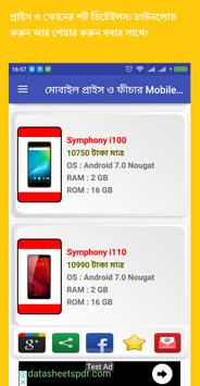 মোবাইল প্রাইস ও ফীচার Mobile Price BD screenshot 2