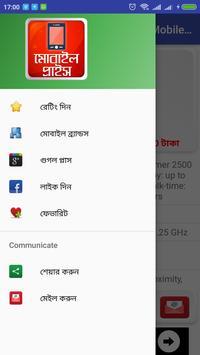 মোবাইল প্রাইস ও ফীচার Mobile Price BD screenshot 4