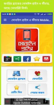 মোবাইল প্রাইস ও ফীচার Mobile Price BD screenshot 6