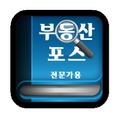 부동산포스-프로