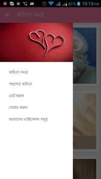 প্রেমের কবিতা সমগ্র screenshot 4