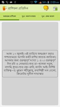 Daily Rashifol-রাশিফল প্রতিদিন screenshot 4
