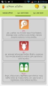 Daily Rashifol-রাশিফল প্রতিদিন screenshot 5