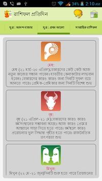 Daily Rashifol-রাশিফল প্রতিদিন poster