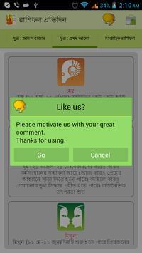 Daily Rashifol-রাশিফল প্রতিদিন screenshot 1