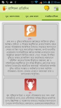 Daily Rashifol-রাশিফল প্রতিদিন screenshot 2
