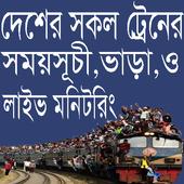 Bangladesh Railway - BD Live Train Status icon
