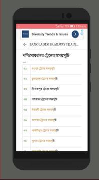 Bangladesh Railway - BD Live Train Status screenshot 4