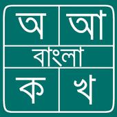 Easy Bangla Typing icon