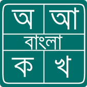 Easy Bangla Typing icon