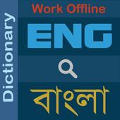ডিকশনারী - Bangla Dictionary icon