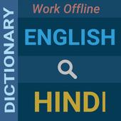 English : Hindi Dictionary icon