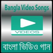 বাংলা গান - Bangla Video Songs icon