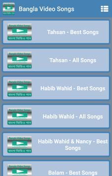 বাংলা গান - Bangla Video Songs screenshot 1