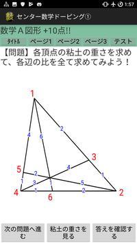 大学入試 数学A ちょっとズルして 三角形の比の問題で 得点 +10点 apk screenshot