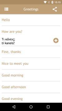 Greek Phrasebook apk screenshot