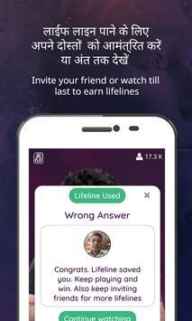 JusPlay - Live Trivia Show स्क्रीनशॉट 2