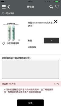 天人菊生活館 apk screenshot
