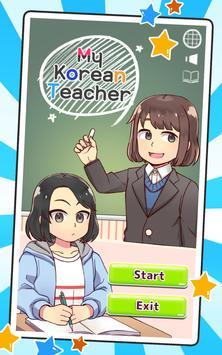 My Korean Teacher : Quiz screenshot 10