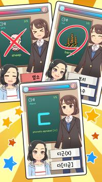 My Korean Teacher : Quiz screenshot 2