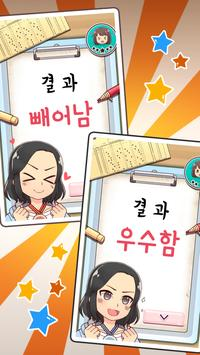 My Korean Teacher : Quiz screenshot 4