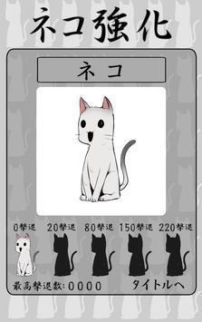 ごみヶ原の戦い apk screenshot