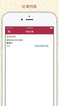 盛世家居(HA版) screenshot 3