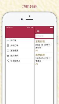 盛世家居(HA版) screenshot 14
