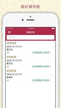 盛世家居(HA版) screenshot 1