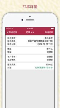 盛世家居(HA版) screenshot 2