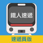 鐵人速遞(速遞員) RNM Express icon