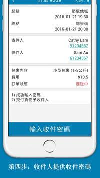 鐵人速遞(速遞員) RNM Express screenshot 3