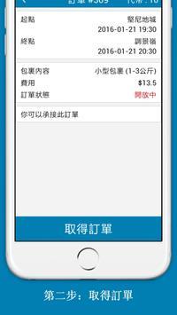 鐵人速遞(速遞員) RNM Express screenshot 1