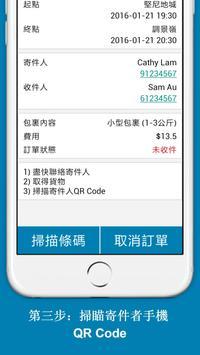 鐵人速遞(速遞員) RNM Express screenshot 2
