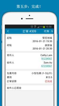 鐵人速遞(速遞員) RNM Express screenshot 4