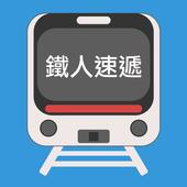 鐵人速遞 RNM Express icon