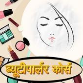 Beauty Parlour Course Videos icon