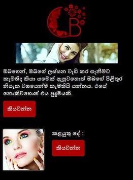 Sinhala Beauty Tips captura de pantalla 2