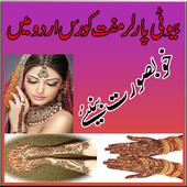 Beauty Parlour Makeup Urdu icon