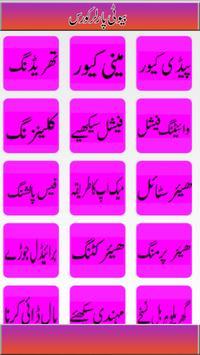Beauty Parlour Makeup Urdu screenshot 2