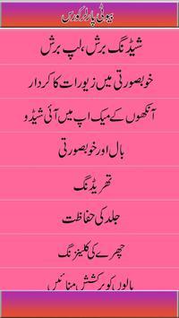 Beauty Parlour Makeup Urdu screenshot 3