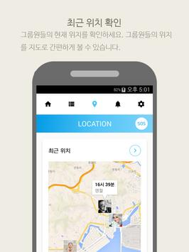 GPS캐치 poster